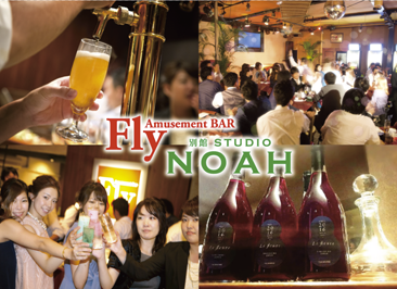 Amusement Bar Fly(フライ)/別館studio NOAH(ノア)